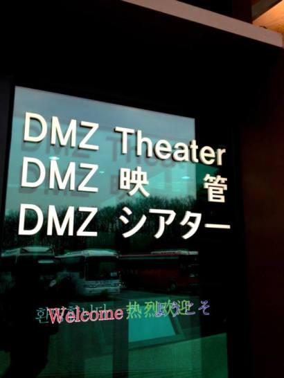 DMZ Theater